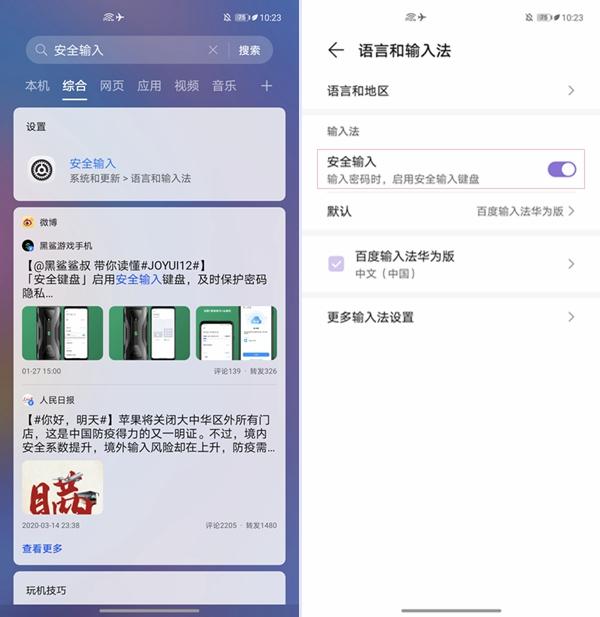 Screenshot_20210423_102350_com.huawei.search.jpg