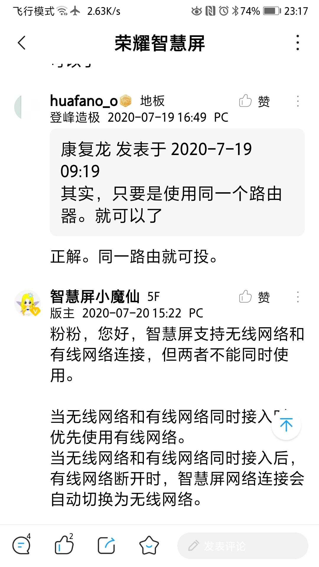Screenshot_20210425_231757_com.huawei.fans.jpg