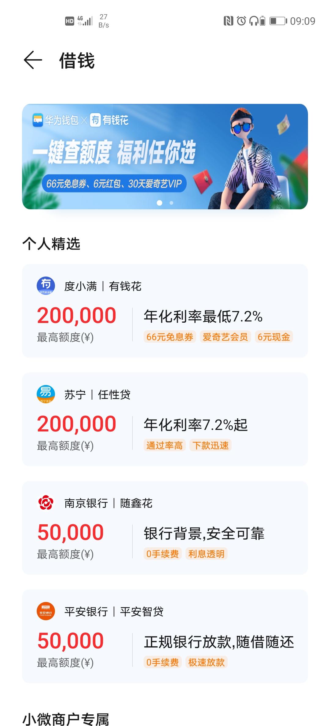 Screenshot_20210426_090943_com.huawei.wallet.jpg
