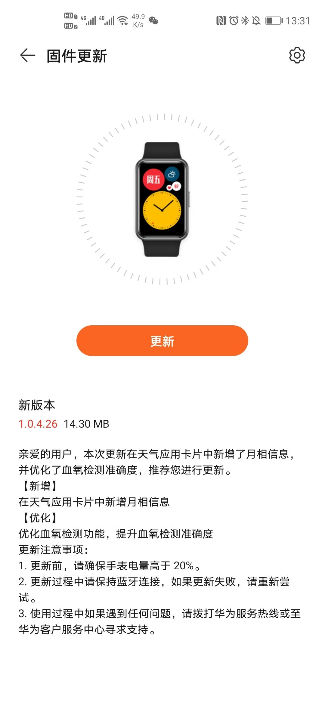 Screenshot_20210426_133133_com.huawei.health.jpg