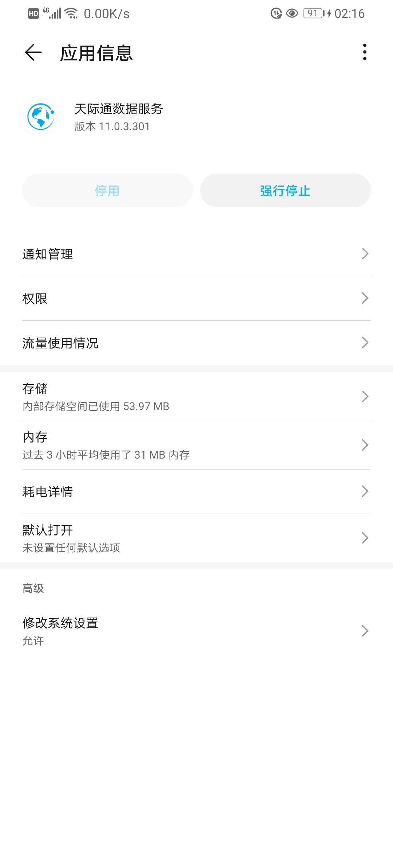 Screenshot_20210427_021638_com.android.settings.jpg