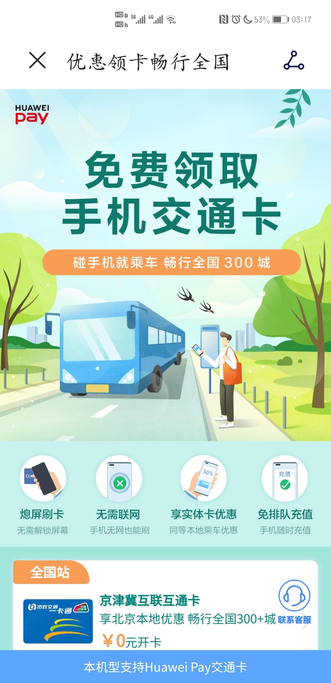 Screenshot_20210427_031752_com.huawei.wallet.jpg