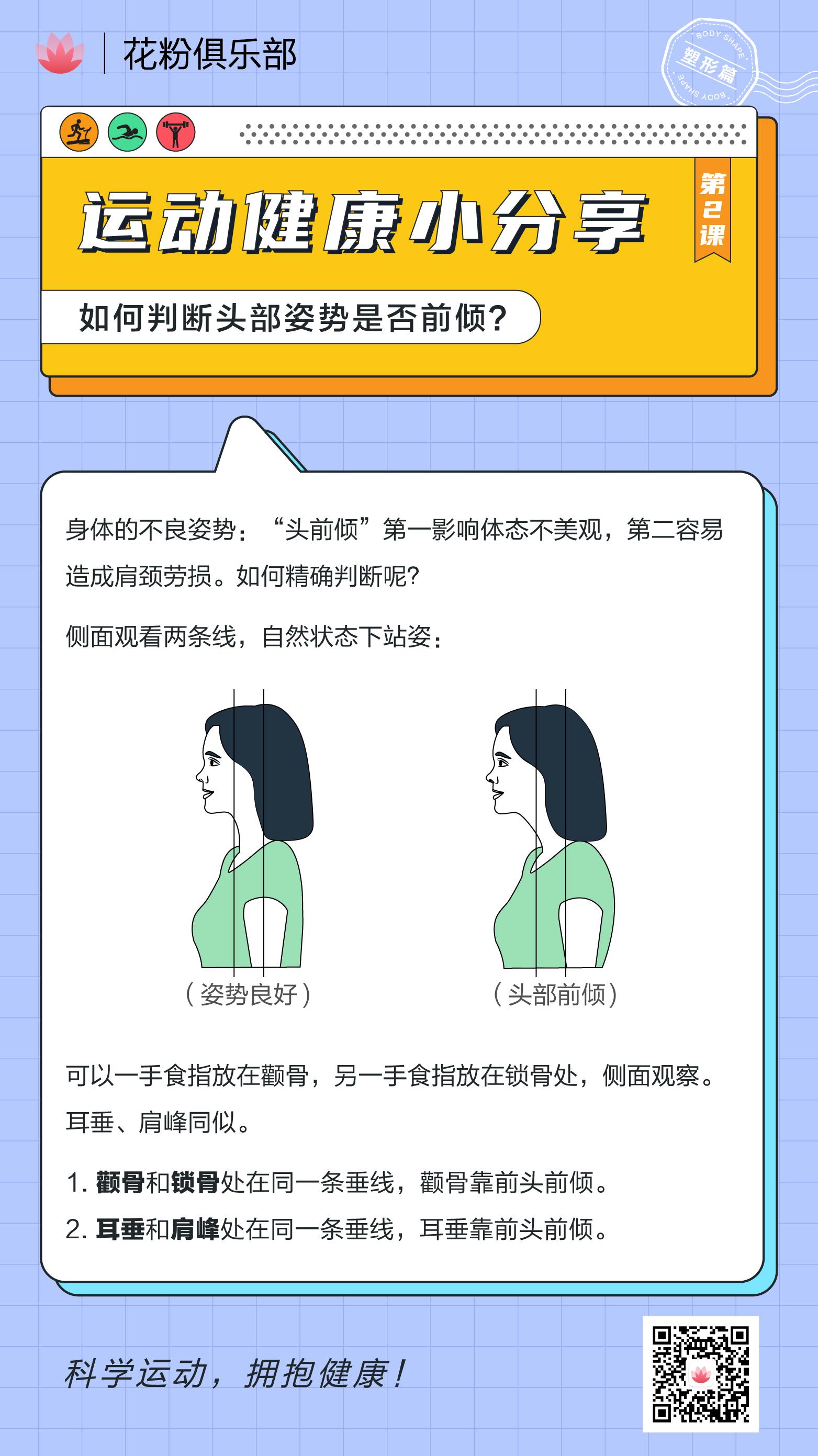 健康小分享-塑形-第1课-0412-06.jpg