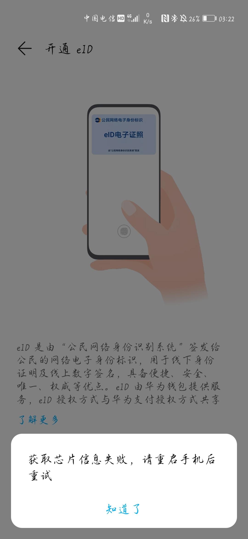 Screenshot_20210428_032219_com.huawei.wallet.jpg