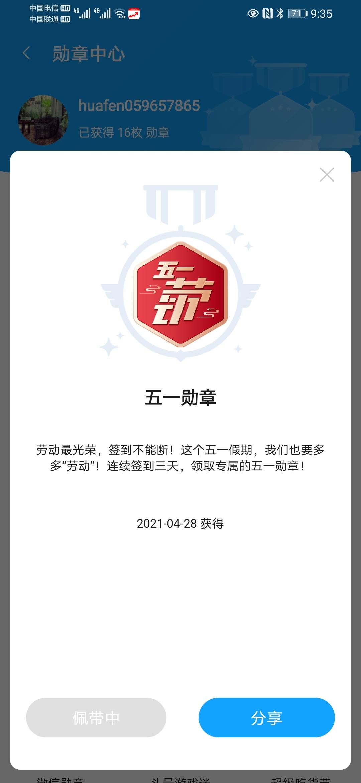 Screenshot_20210428_093557_com.huawei.fans.jpg