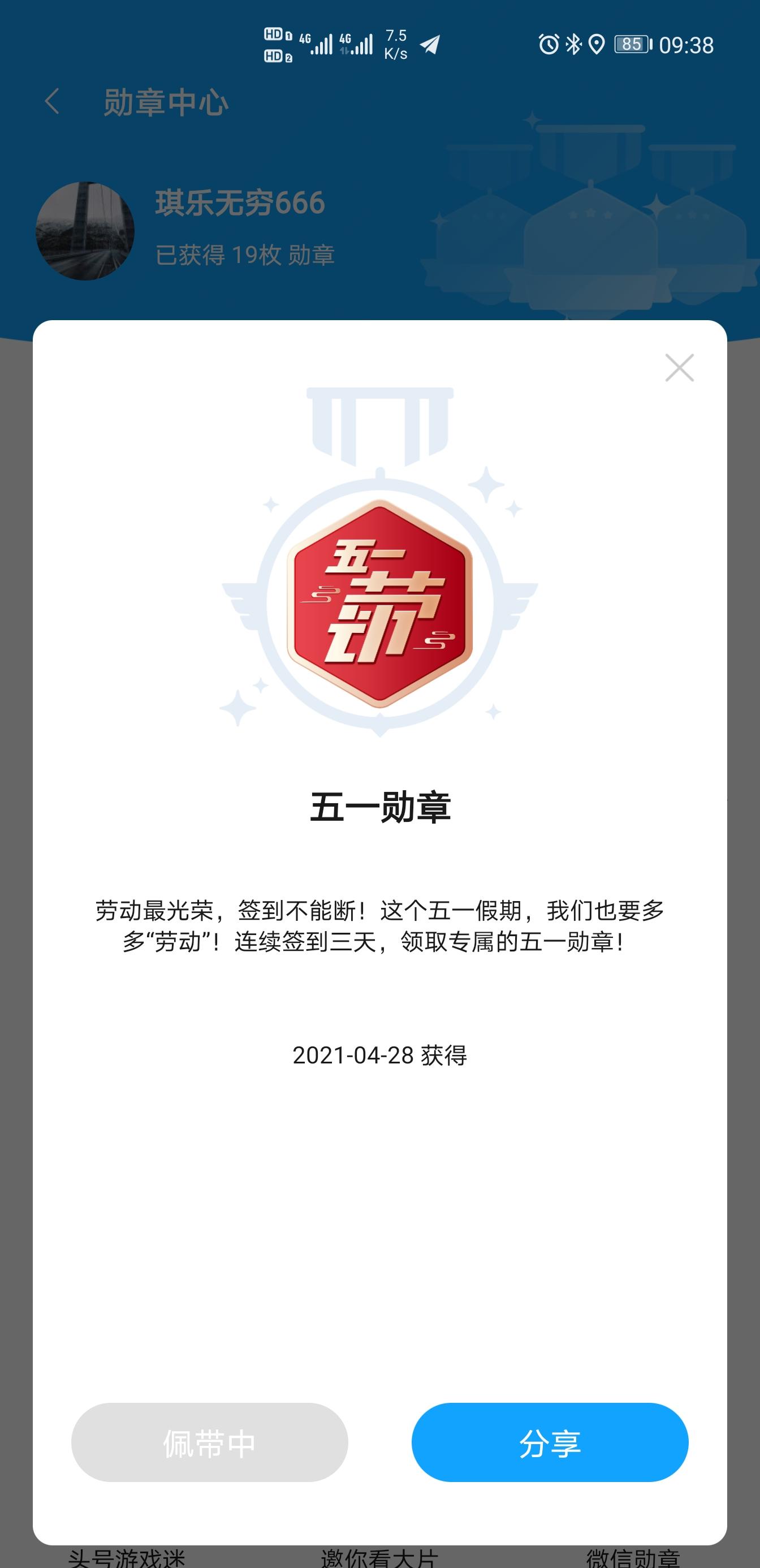 Screenshot_20210428_093846_com.huawei.fans.jpg