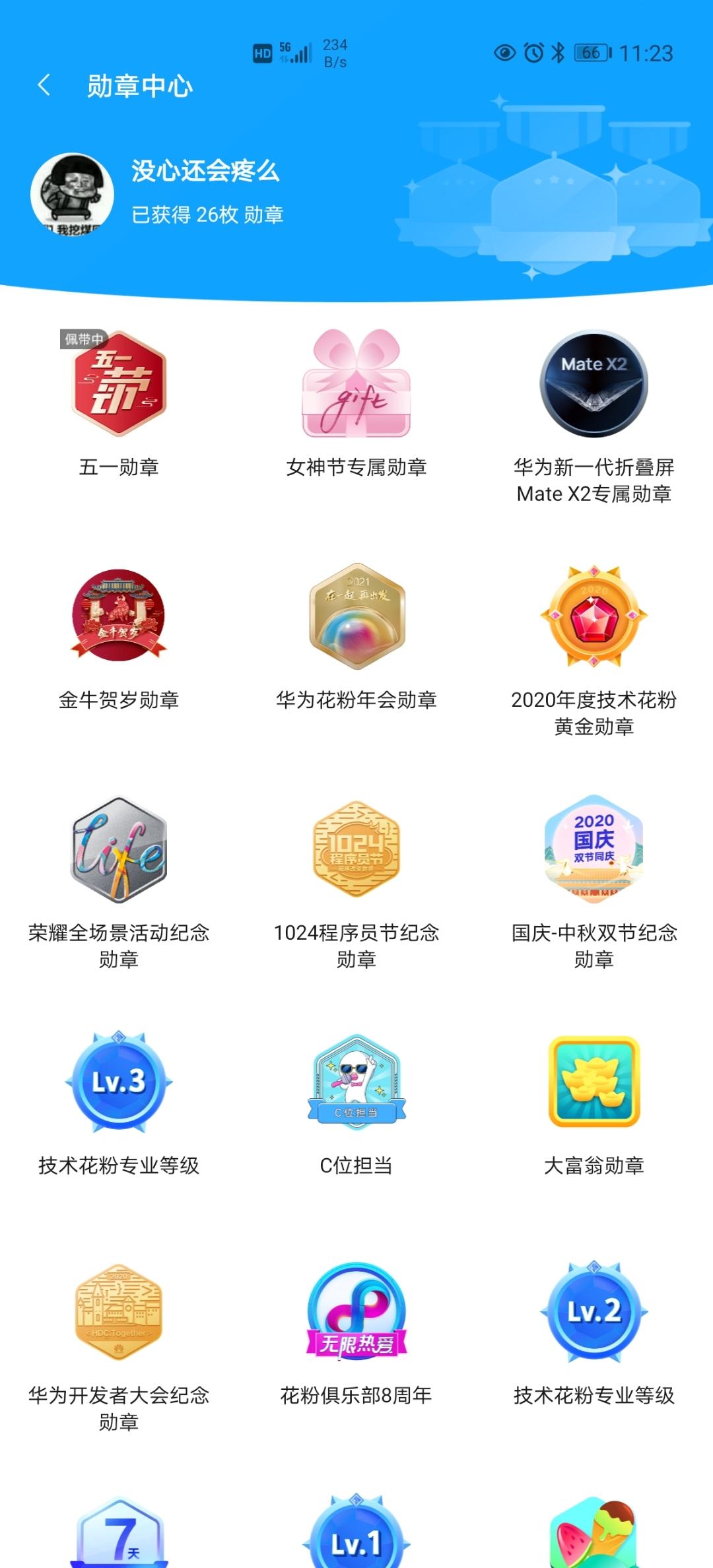Screenshot_20210428_112312_com.huawei.fans.jpg