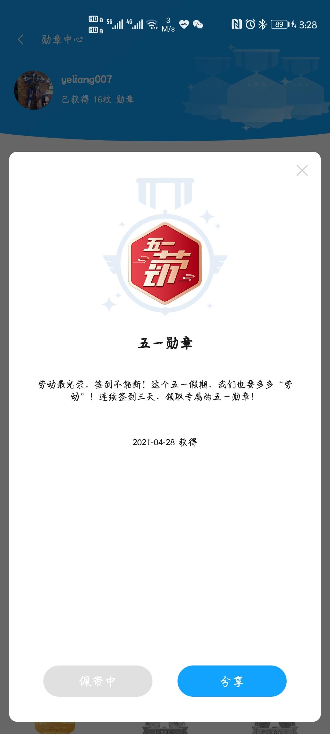 Screenshot_20210428_152800_com.huawei.fans.jpg