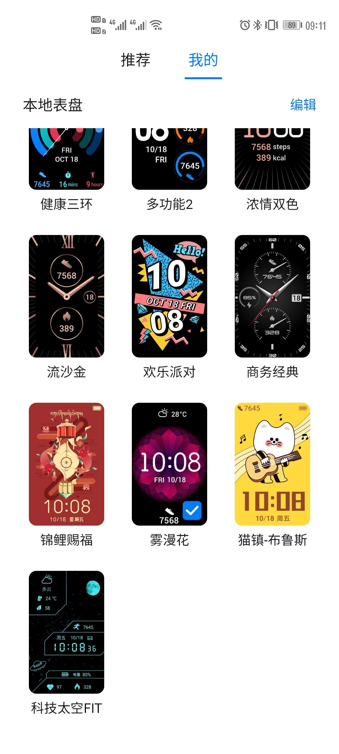 Screenshot_20210429_091108_com.huawei.health.jpg