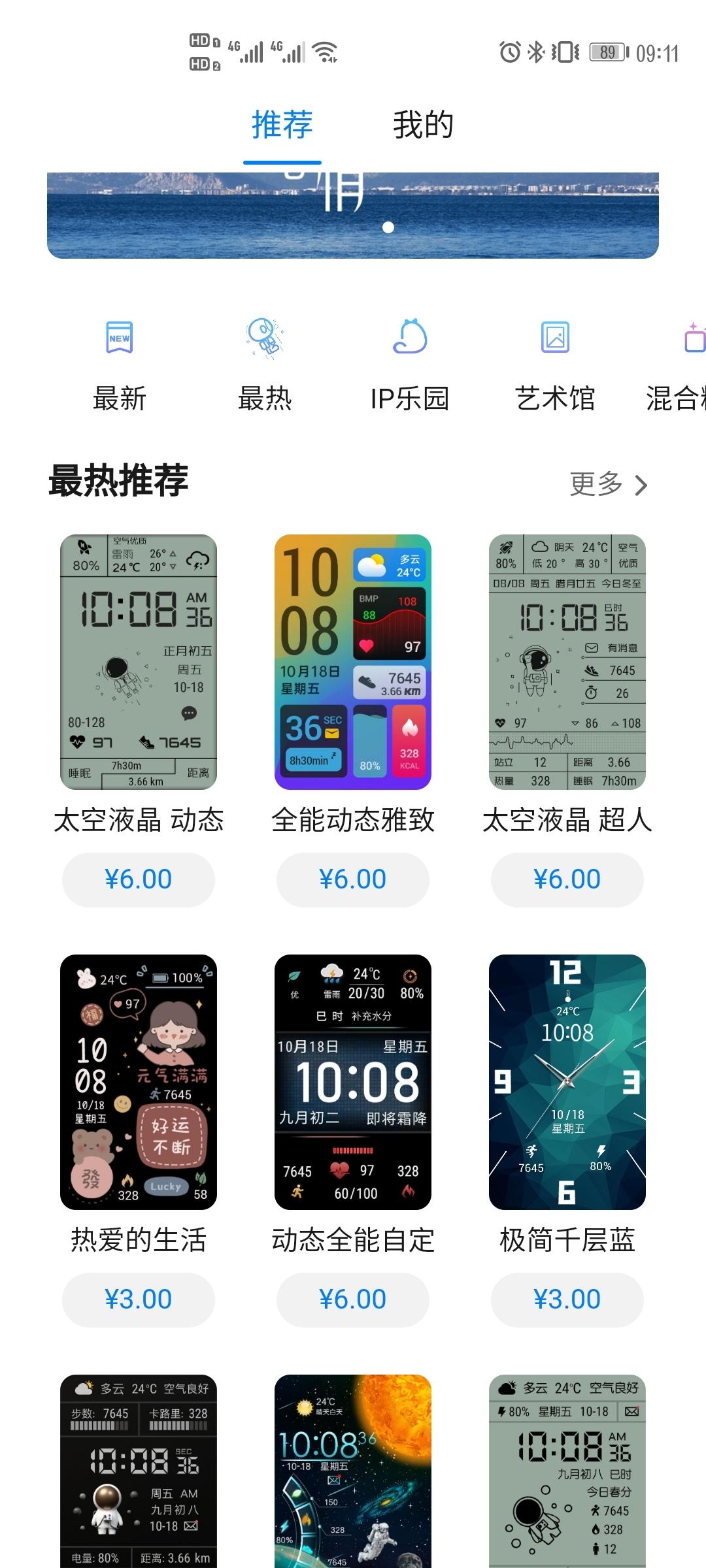 Screenshot_20210429_091148_com.huawei.health.jpg