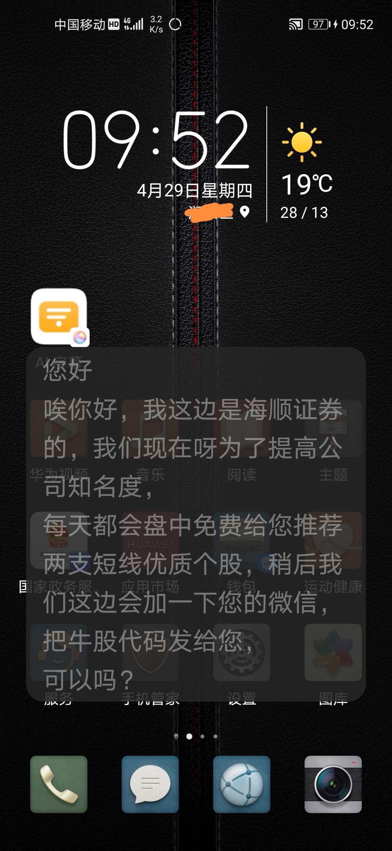 Screenshot_20210429_095203_com.huawei.android.launcher_edit_6602207556805.jpg