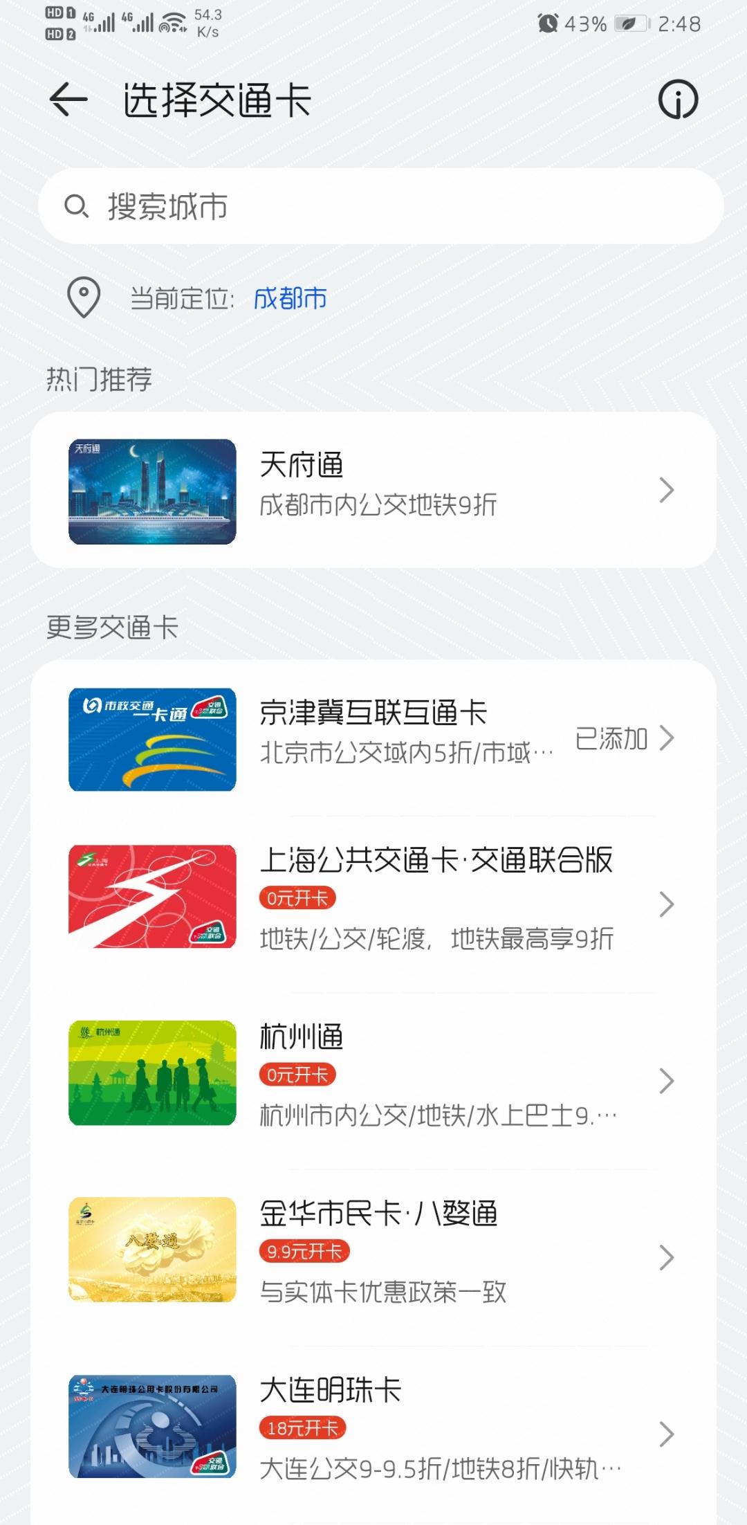 Screenshot_20210429_144850_com.huawei.wallet.jpg
