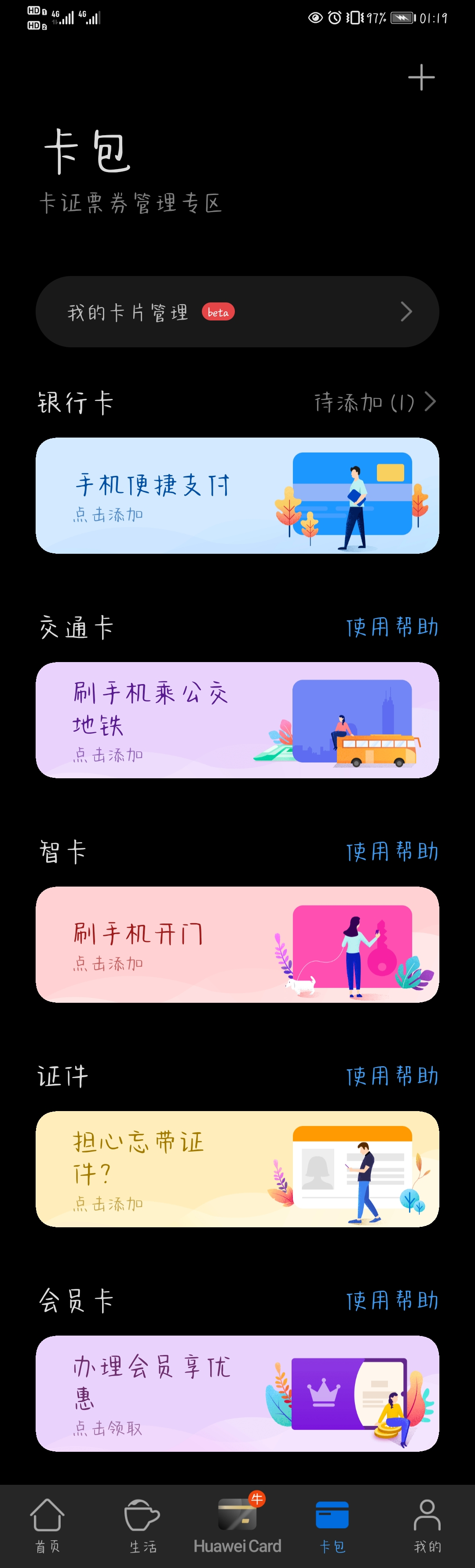 Screenshot_20210430_011952_com.huawei.wallet.jpg
