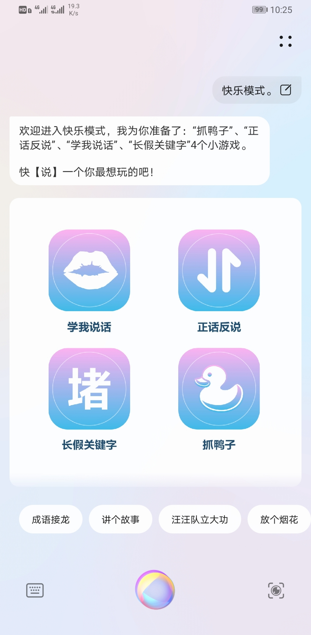 Screenshot_20210430_102507_com.huawei.vassistant.jpg