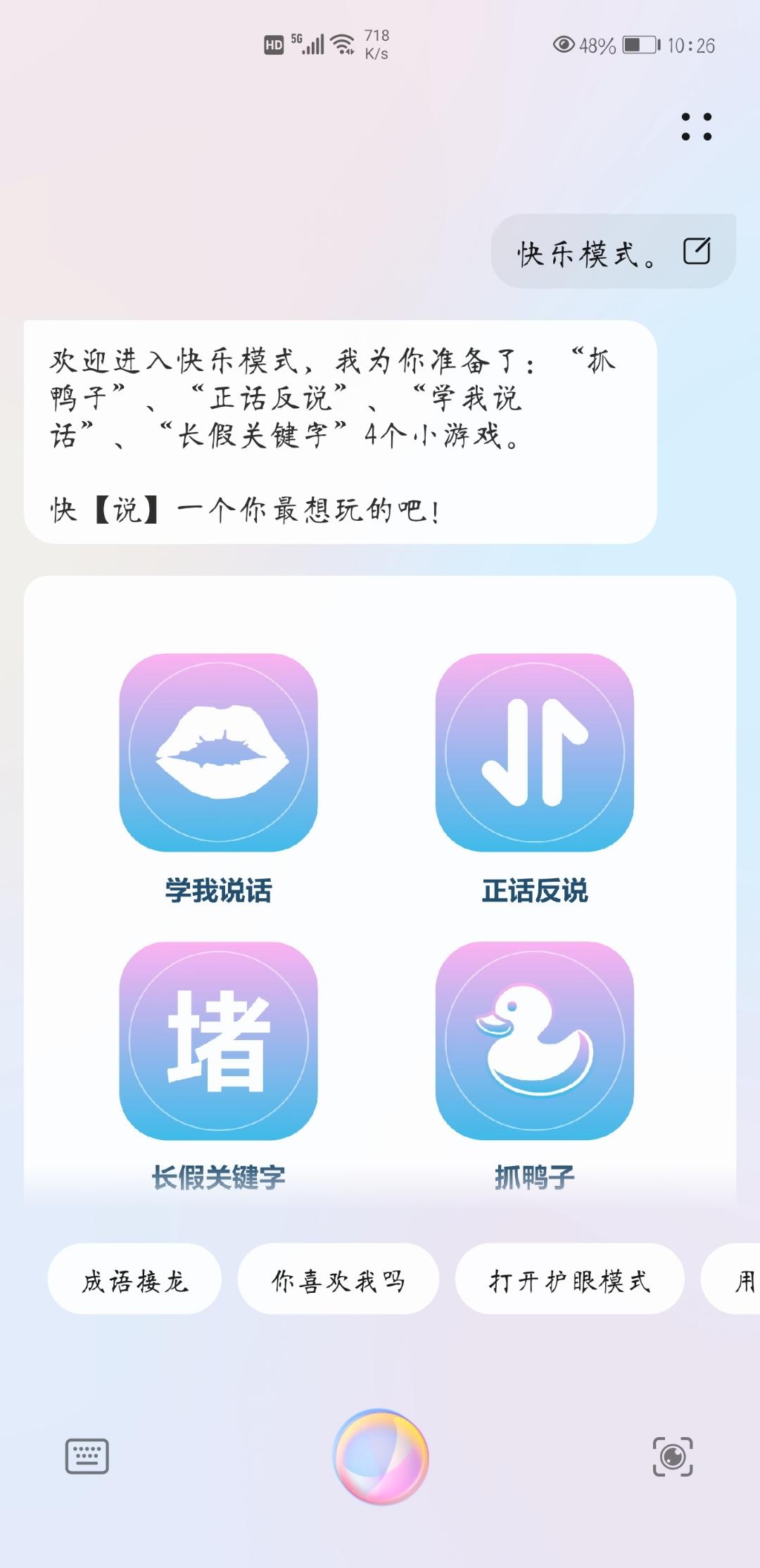 Screenshot_20210430_102649_com.huawei.vassistant.jpg