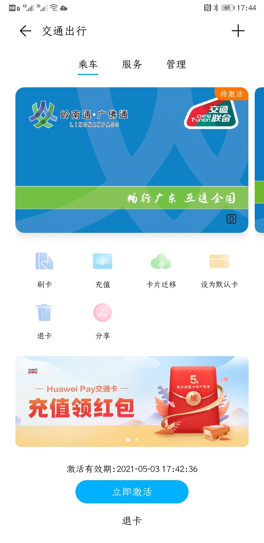 Screenshot_20210430_174442_com.huawei.wallet.jpg