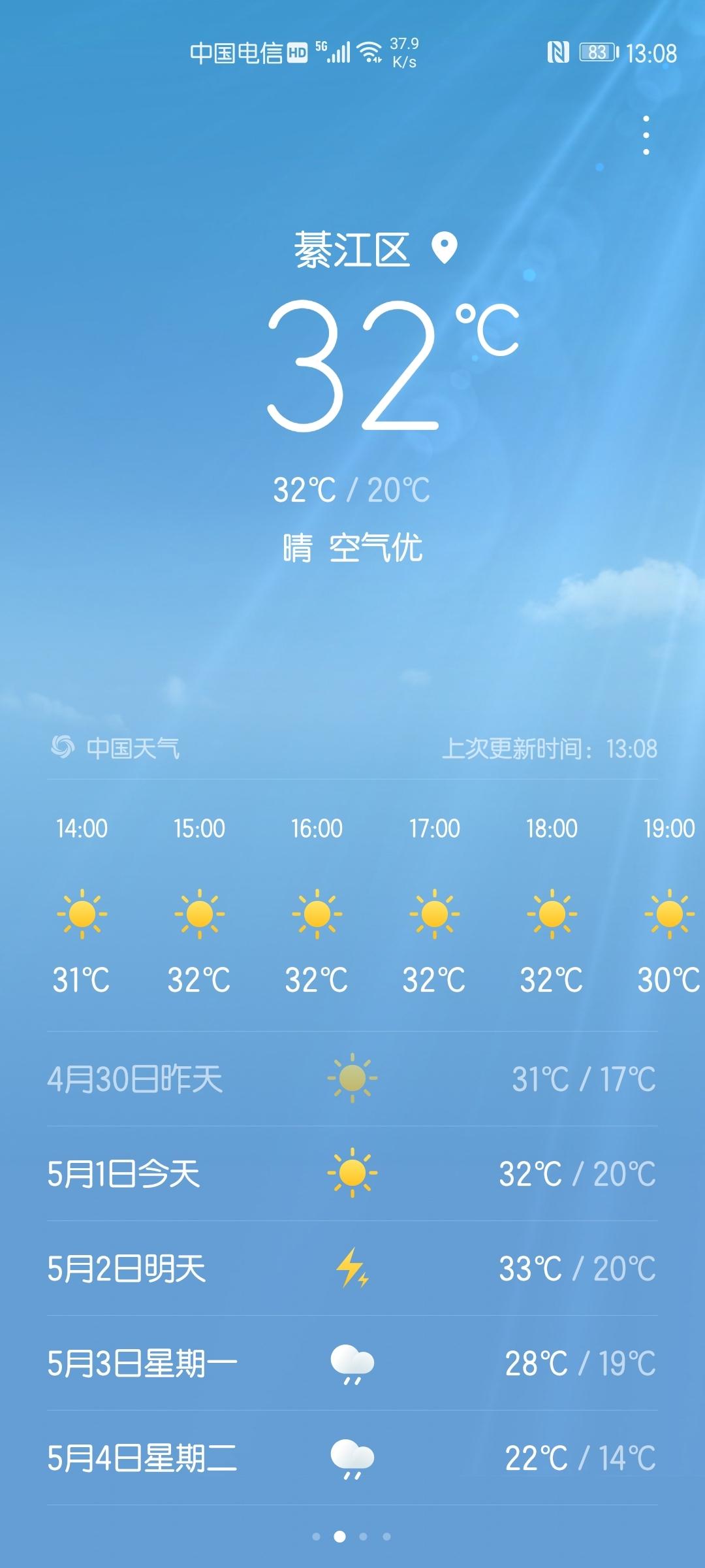 Screenshot_20210501_130815_com.huawei.android.totemweather.jpg