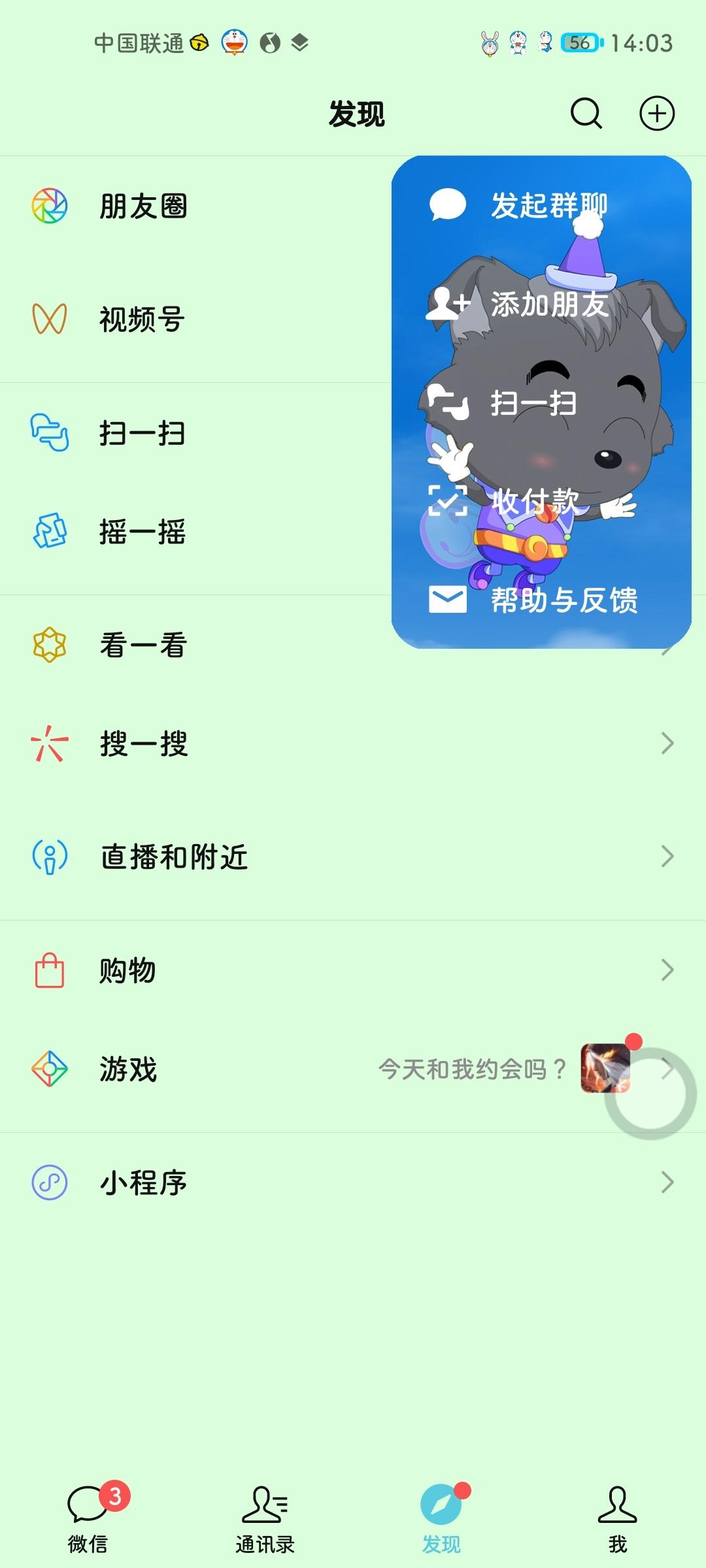 Screenshot_20210501_140301_com.tencent.mm.jpg