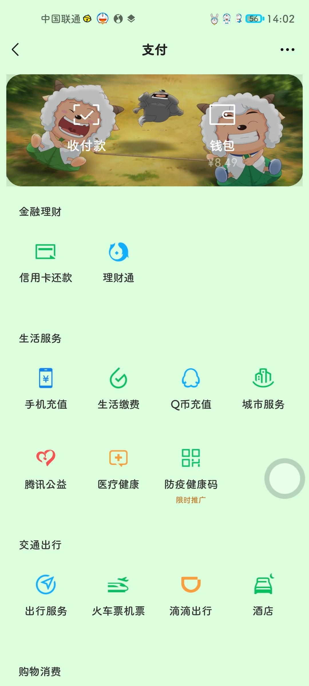 Screenshot_20210501_140254_com.tencent.mm.jpg