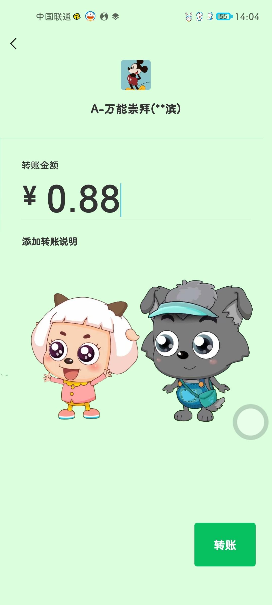 Screenshot_20210501_140446_com.tencent.mm.jpg