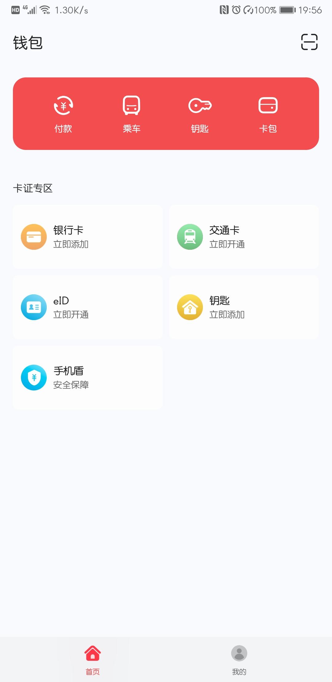 Screenshot_20210501_195637_com.huawei.wallet.jpg