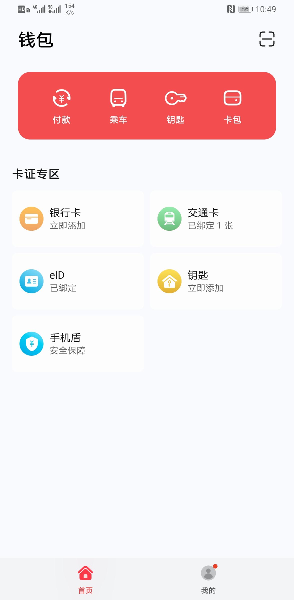 Screenshot_20210503_104913_com.huawei.wallet.jpg