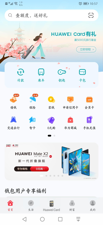 Screenshot_20210503_105720_com.huawei.wallet.jpg