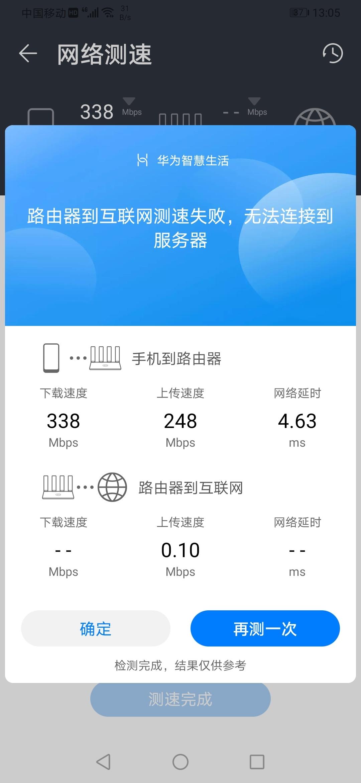 Screenshot_20210503_130557_com.huawei.smarthome.jpg
