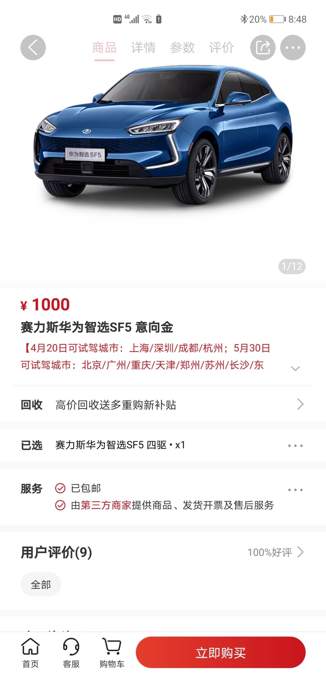 Screenshot_20210504_084817_com.vmall.client.jpg