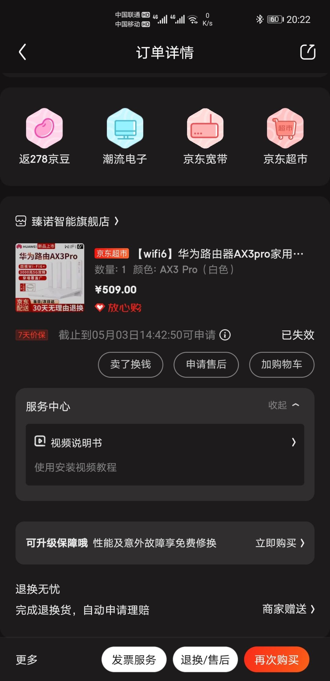 Screenshot_20210504_202226_com.jingdong.app.mall.jpg