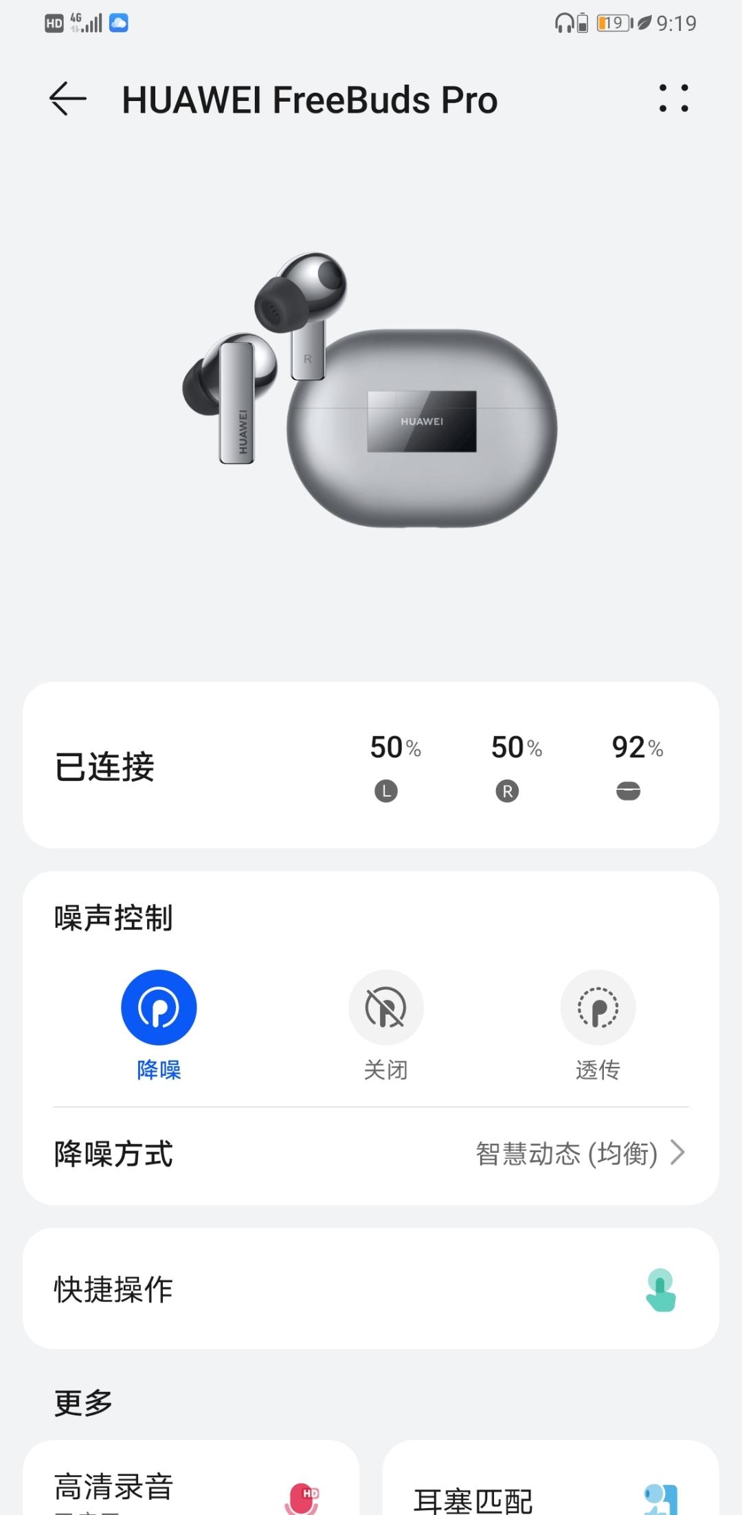 Screenshot_20210504_211907_com.huawei.smarthome.jpg