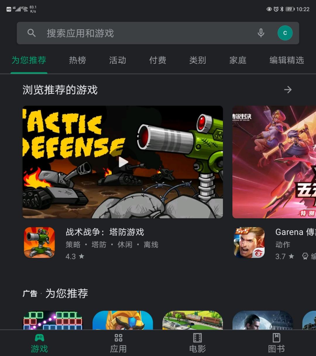Screenshot_20210505_102236_com.android.vending.jpg