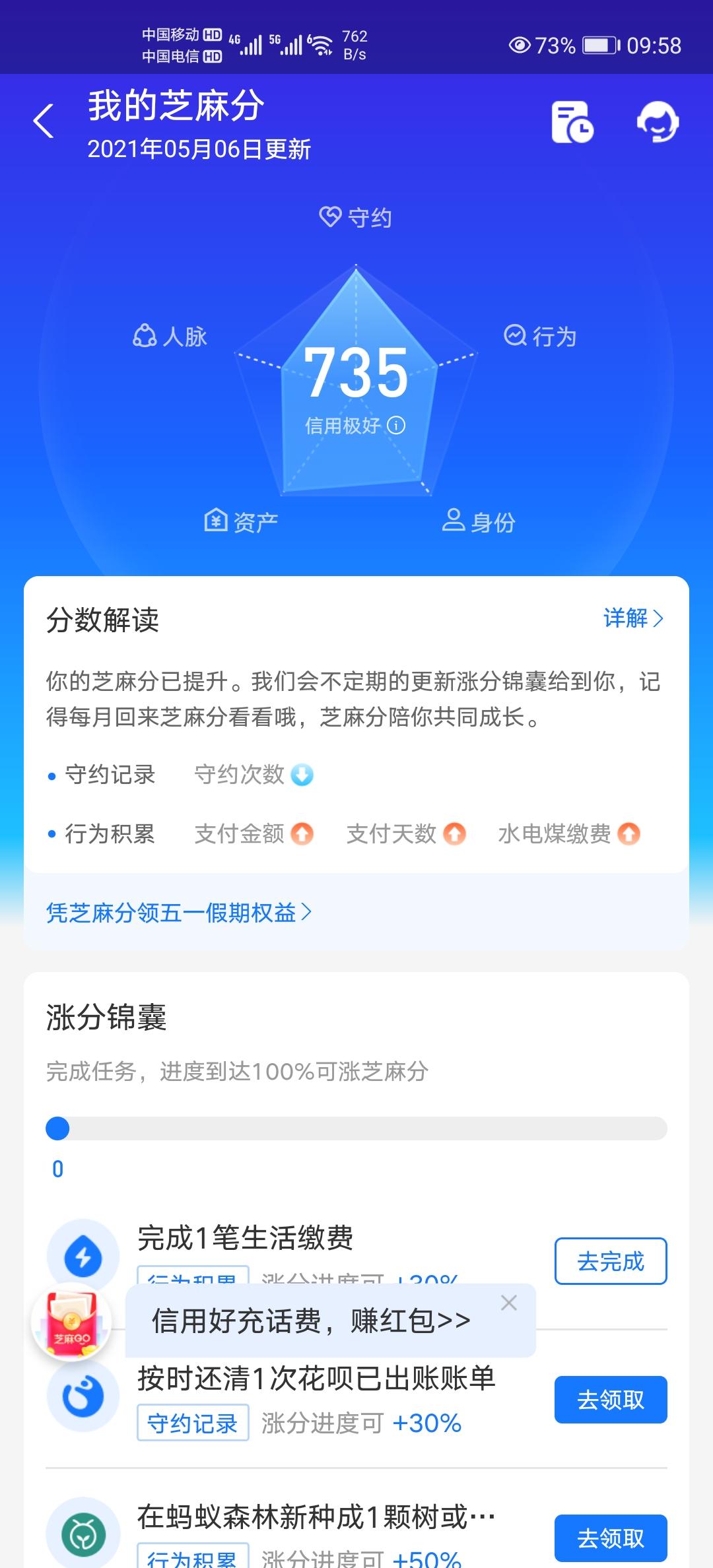 Screenshot_20210506_095843_com.eg.android.AlipayGphone.jpg