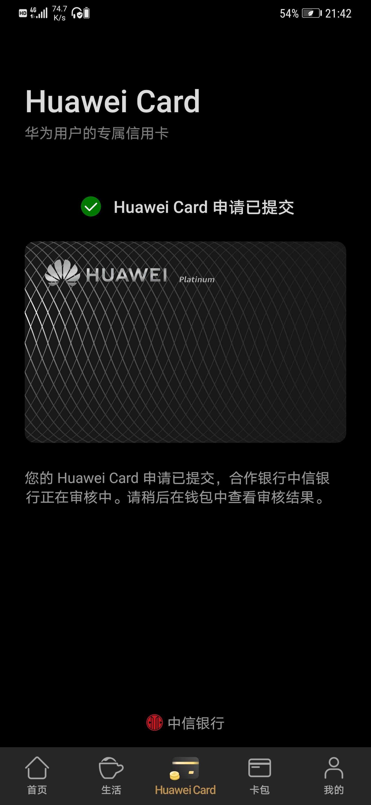 Screenshot_20210506_214249_com.huawei.wallet.jpg