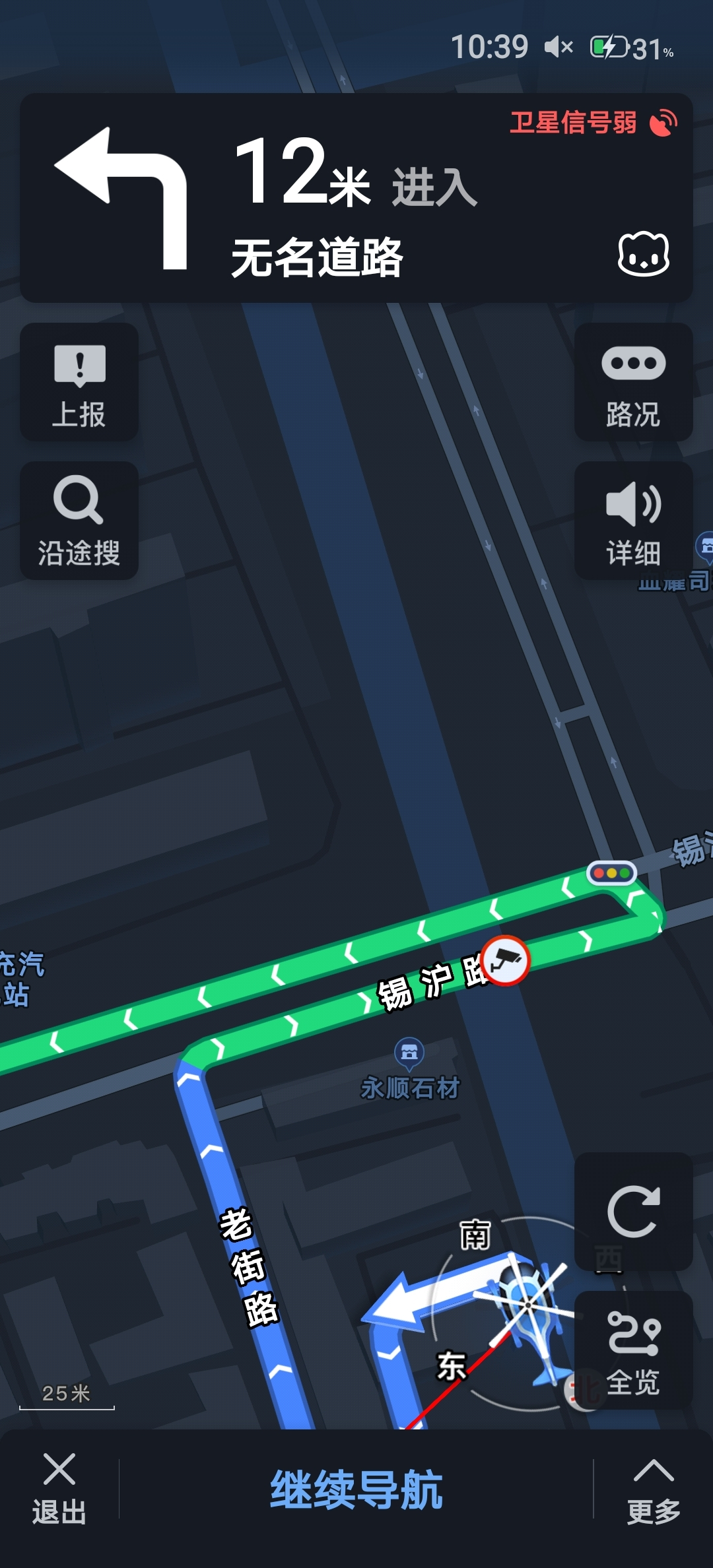 Screenshot_20210506_223910_com.autonavi.minimap.jpg