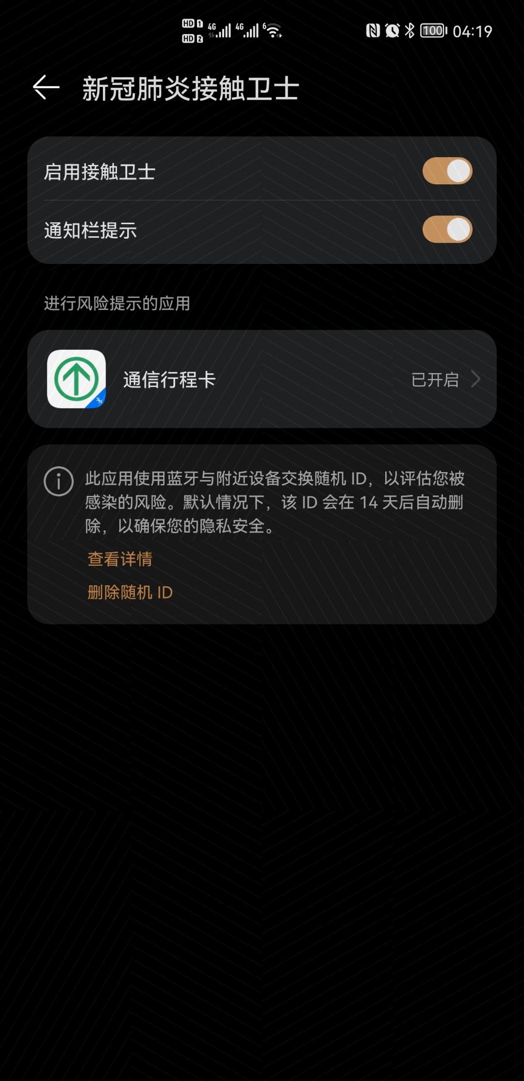 Screenshot_20210507_041955_com.huawei.hwid.jpg