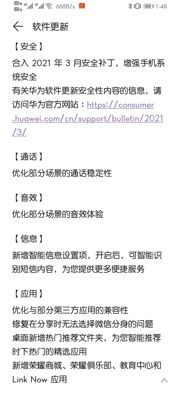 Screenshot_20210507_134826_com.huawei.android.hwouc.jpg