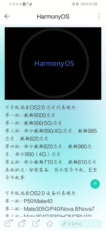 Screenshot_20210508_012858_com.huawei.fans.jpg