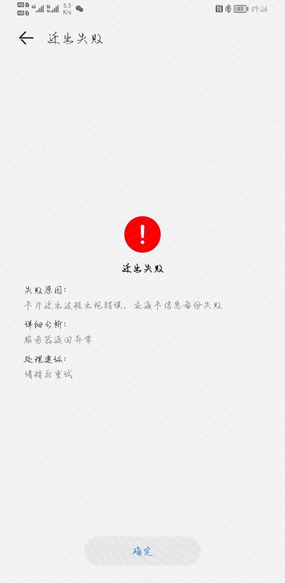 Screenshot_20210508_092657_com.huawei.wallet.jpg