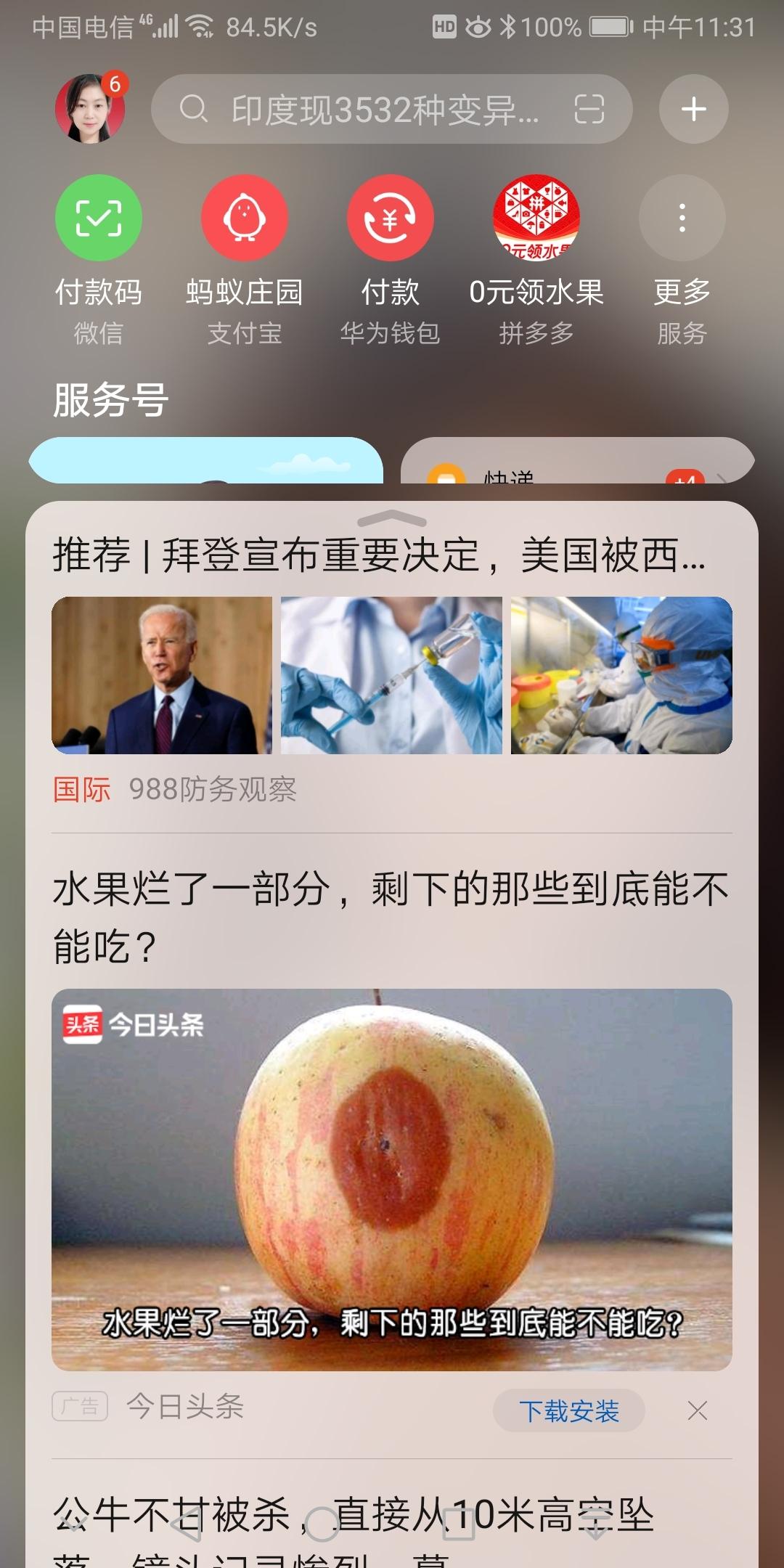 Screenshot_20210508_113153_com.huawei.android.launcher.jpg