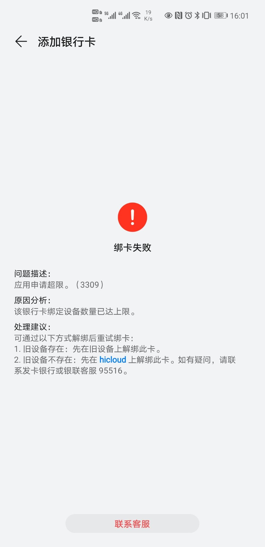 Screenshot_20210508_160128_com.huawei.wallet.jpg