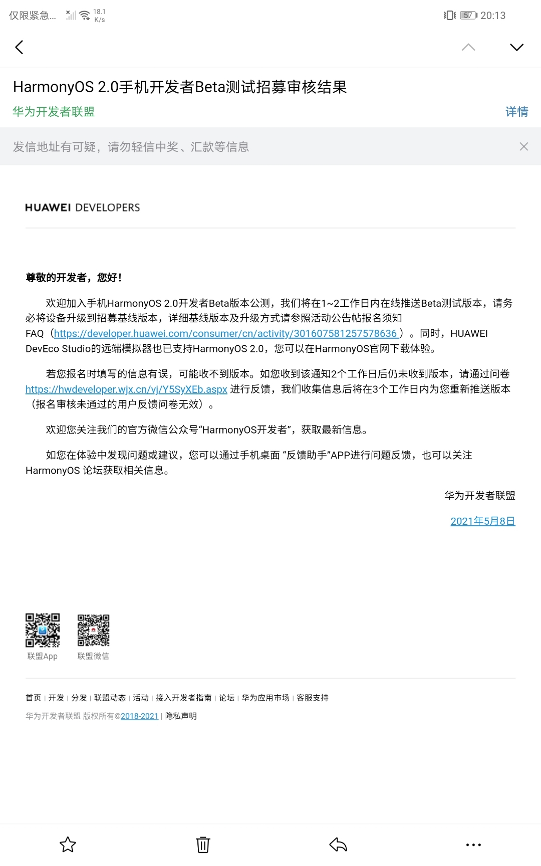 Screenshot_20210508_201345_com.tencent.androidqqmail.jpg