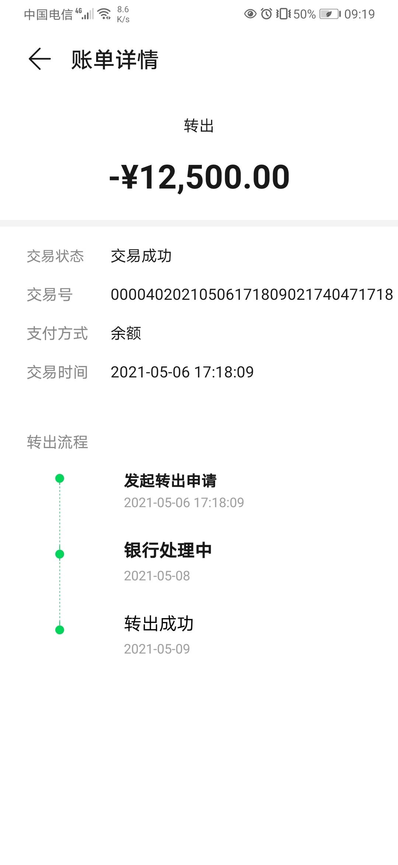 Screenshot_20210509_091942_com.huawei.wallet.jpg