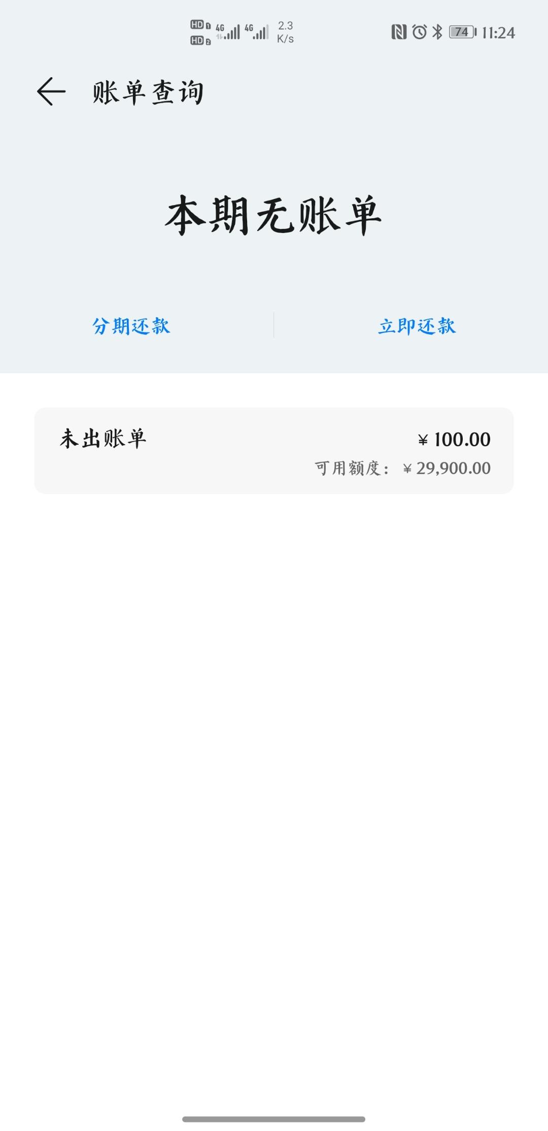 Screenshot_20210509_112434_com.huawei.wallet.jpg