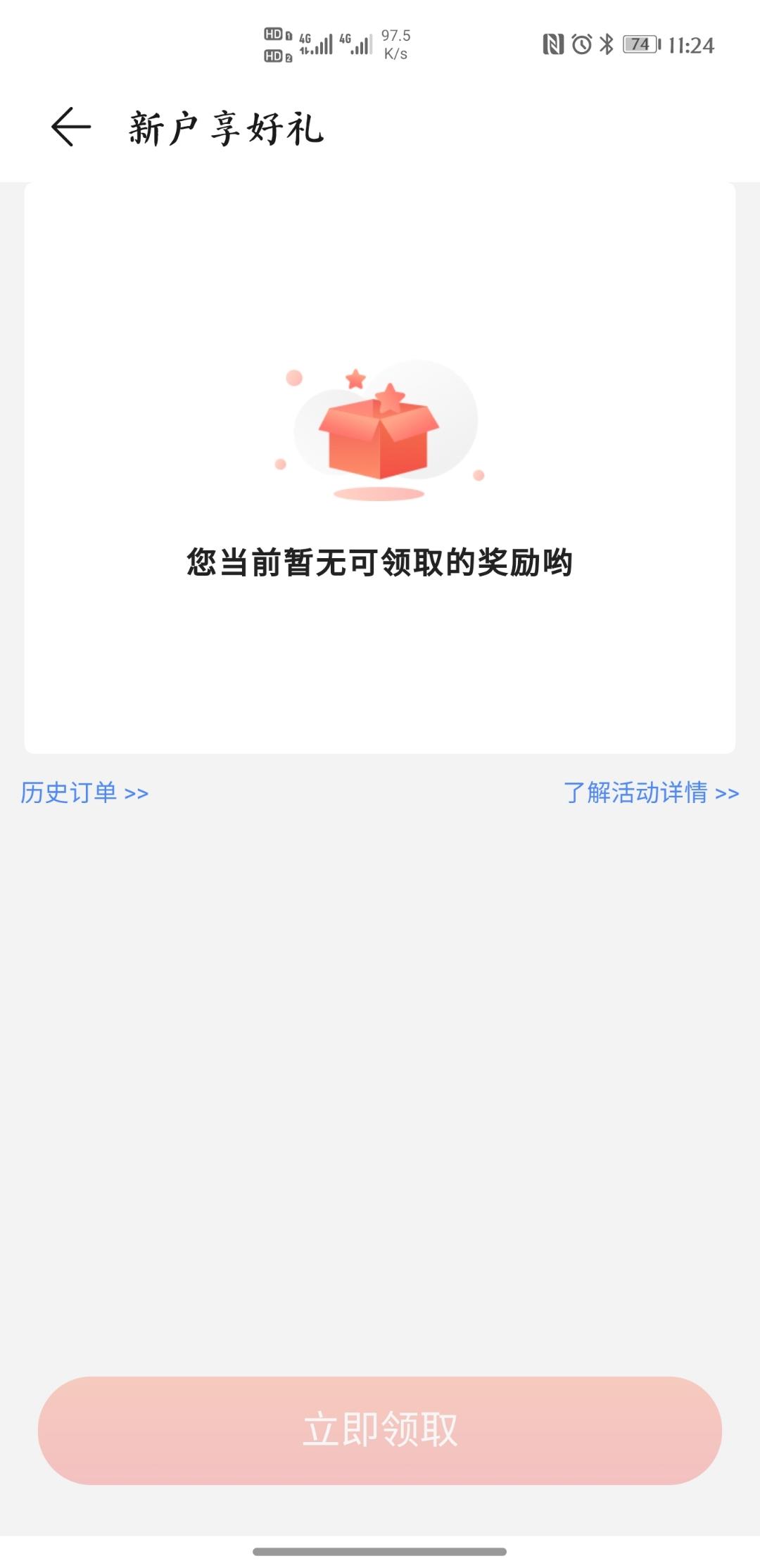Screenshot_20210509_112421_com.huawei.wallet.jpg