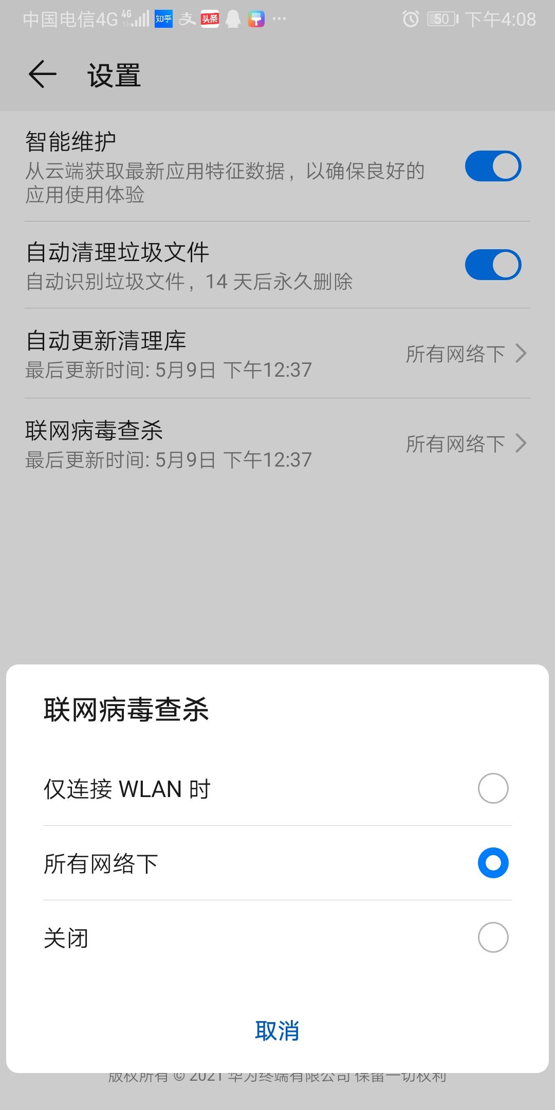 Screenshot_20210509_160842_com.huawei.systemmanager.jpg