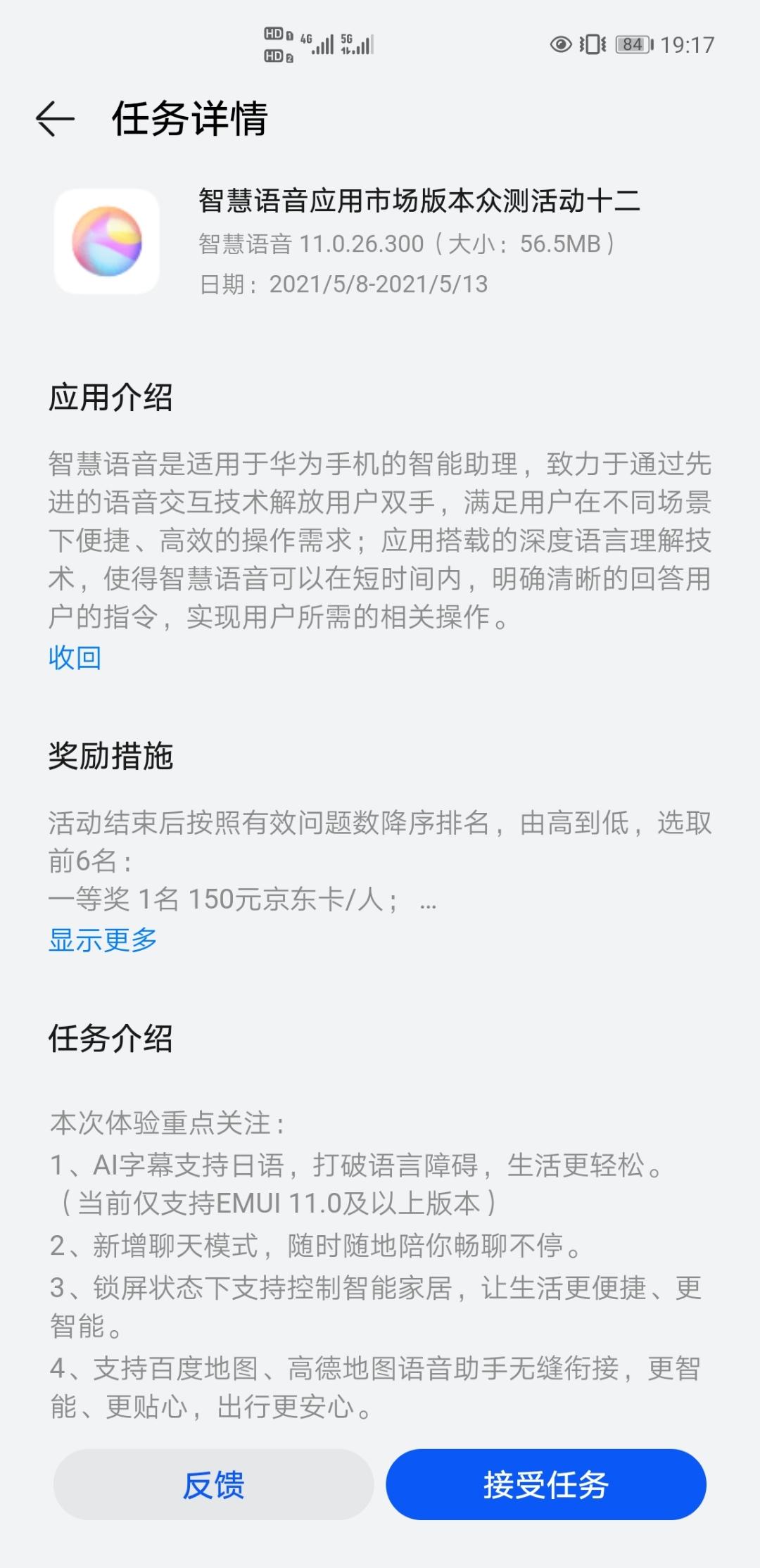 Screenshot_20210509_191739_com.huawei.mycenter.jpg