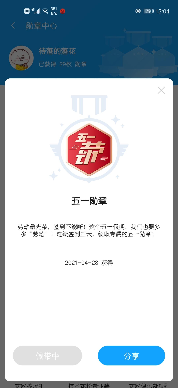 Screenshot_20210510_120448_com.huawei.fans.jpg
