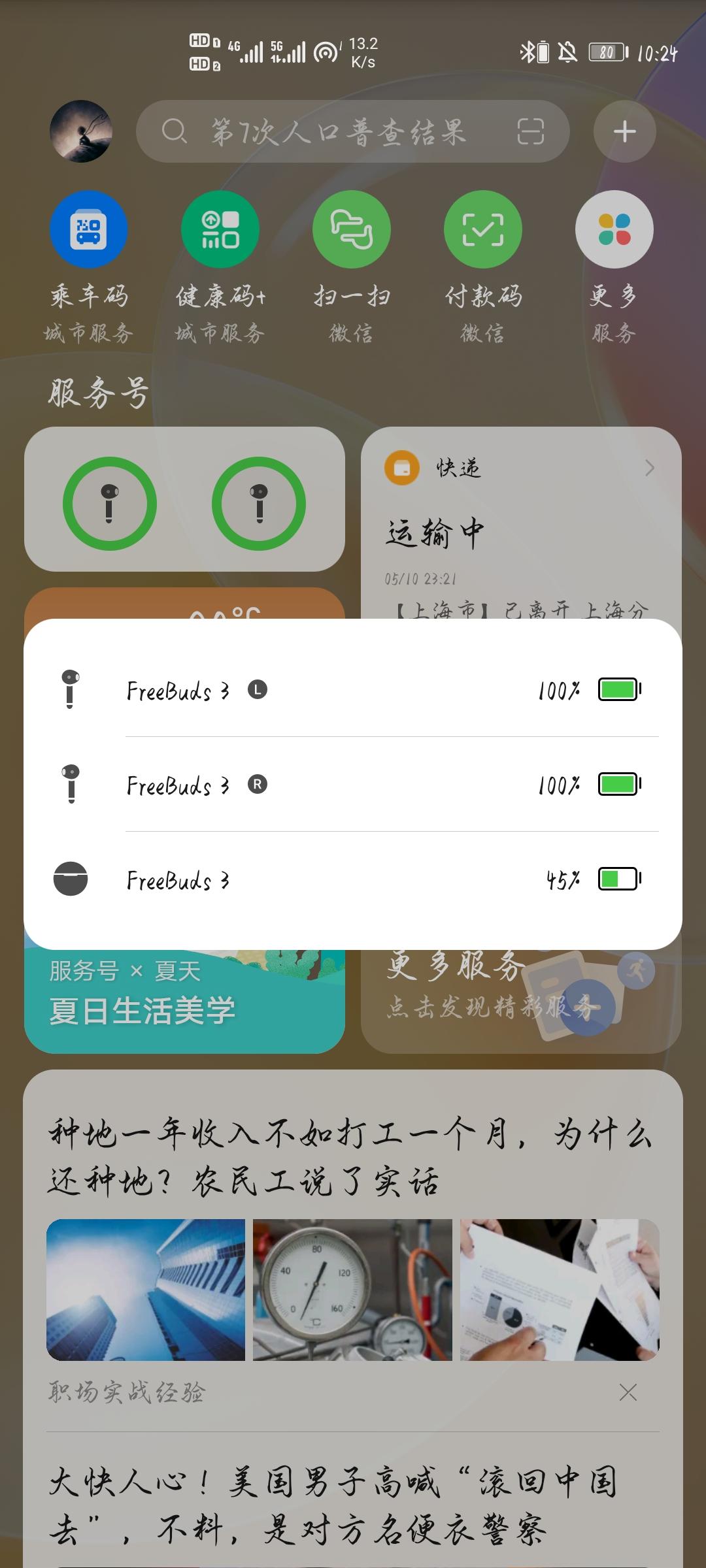 Screenshot_20210511_102440_com.huawei.intelligent.jpg