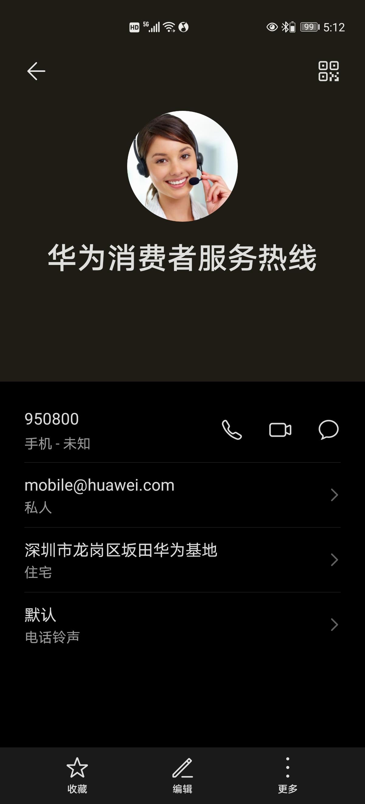 Screenshot_20210511_171242_com.huawei.contacts.jpg